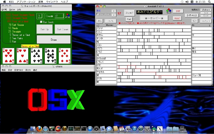あみだくじ ビルダー AmidaKuji Builder AMIDABLT PokerVV VFWIN Mac OSX Ladder Lottery Ghost Leg 抽選 ソフト フリー